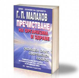 Book Cover: Пречистване на организма и здраве – Генадий Малахов