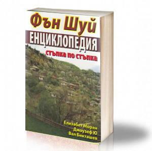 Book Cover: Фън Шуи Енциклопедия – стъпка по стъпка- Елизабет Моран, Джоузеф Ю, Вал Бикташев