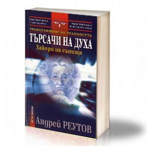 Book Cover: Търсачи на духа – Хакери на сънища – Андрей Реутов