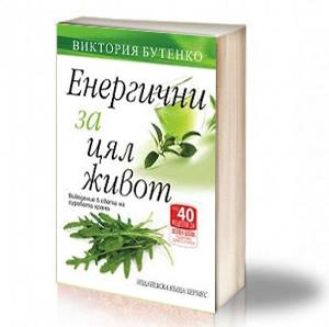 Book Cover: Енергични за цял живот – Виктория Бутенко