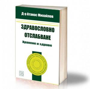 Book Cover: Здравословно отслабване – д-р Атанас Михайлов
