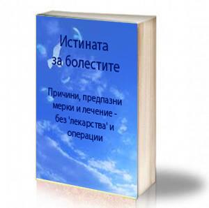 Book Cover: Истината за болестите