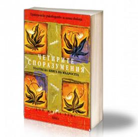 Book Cover: Четирите споразумения – Дон Мигел Руис