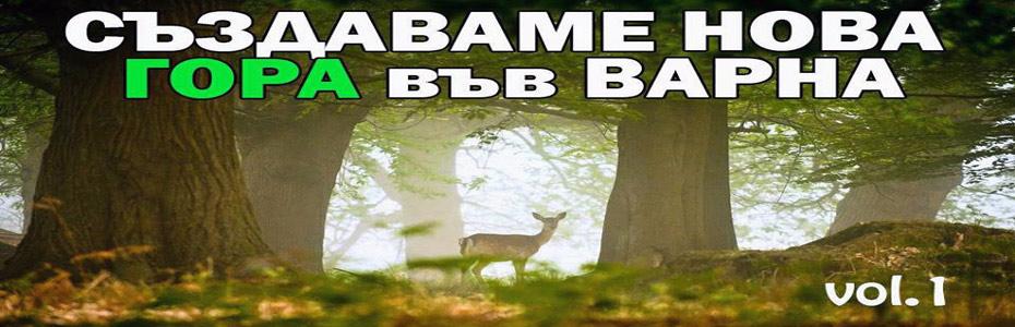 Създаваме нова гора във Варна
