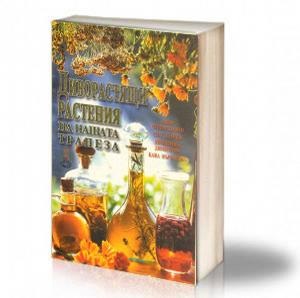 Book Cover: Диворастящи растения на нашата трапеза – Илия Чешмеджиев, Спас Генчев, Димитрина Димитрова, Кана Върбанова