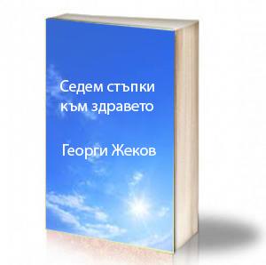 Book Cover: Седем стъпки към здравето – Георги Жеков