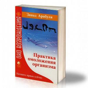 Book Cover: Практика за подмладяване на организма – Арабули Звиад