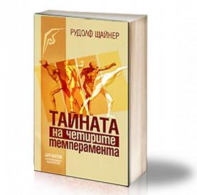 Book Cover: Тайната на четирите темперамента – Рудолф Щайнер