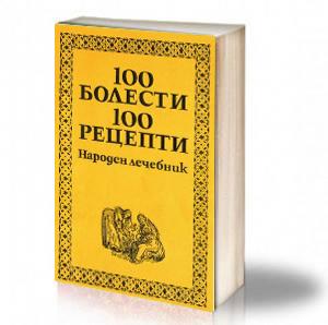Book Cover: 100 болести, 100 рецепти – Народен лечебник