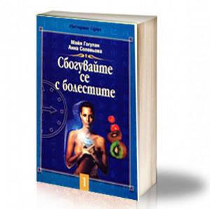 Book Cover: Сбогувайте се с болестите – Майя Гогулан, Анна Соловьова
