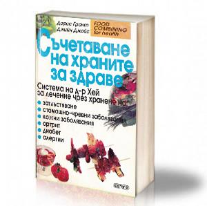 Book Cover: Съчетаване на храните за здраве – Дорис Грант, Джийн Джойс