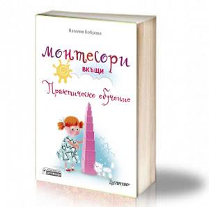 Book Cover: Монтесори вкъщи – Практическо обучение – Наталия Боброва