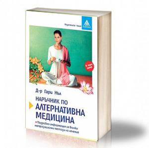 Book Cover: Наръчник по алтернативна медицина – Д-р Гари Нъл