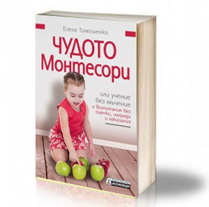 Book Cover: Чудото Монтесори – Елена Тимошенко