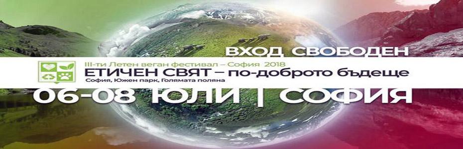 Фестивал - Етичен свят – по-доброто бъдеще!